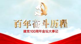 百年奋斗历程:1940年(上)