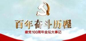 百年奋斗历程1942年